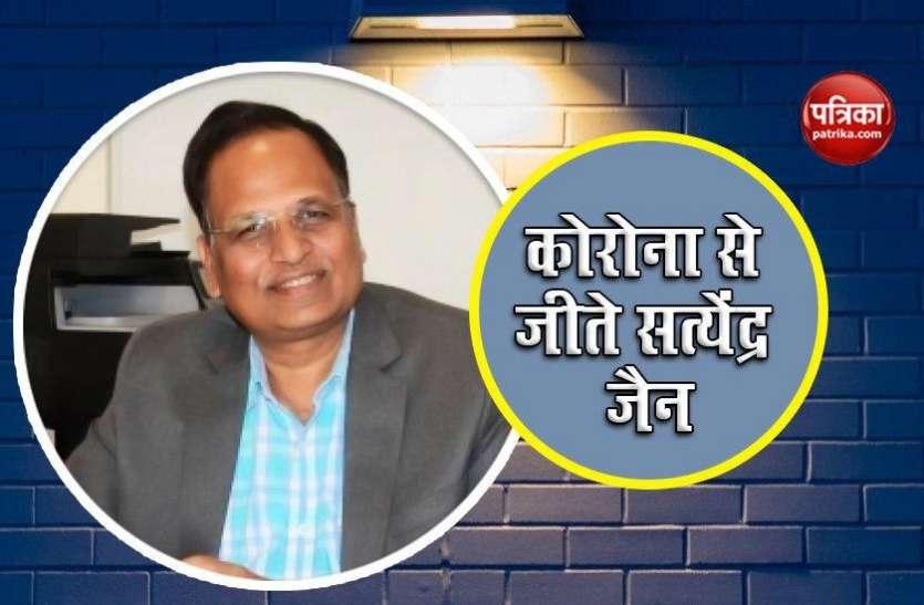 Coronavirus से जीते Satyendar Jain, फिर से संभाला दिल्ली का स्वास्थ्य मंत्रालय