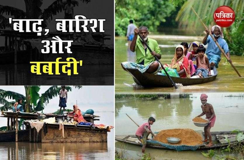 Corona के साथ-साथ Assam में बाढ़ का कहर , CM सोनोवाल ने कहा- 70 लाख लोग प्रभावित