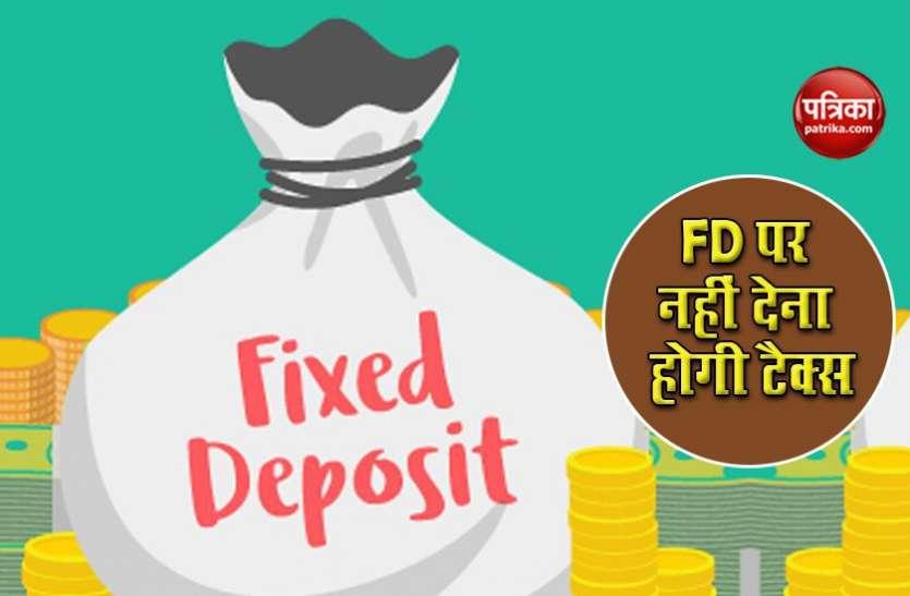 SBI कस्टमर्स को Fixed Deposit ब्याज पर नहीं देना होगा टैक्स, भरना पड़ेगा ये फार्म
