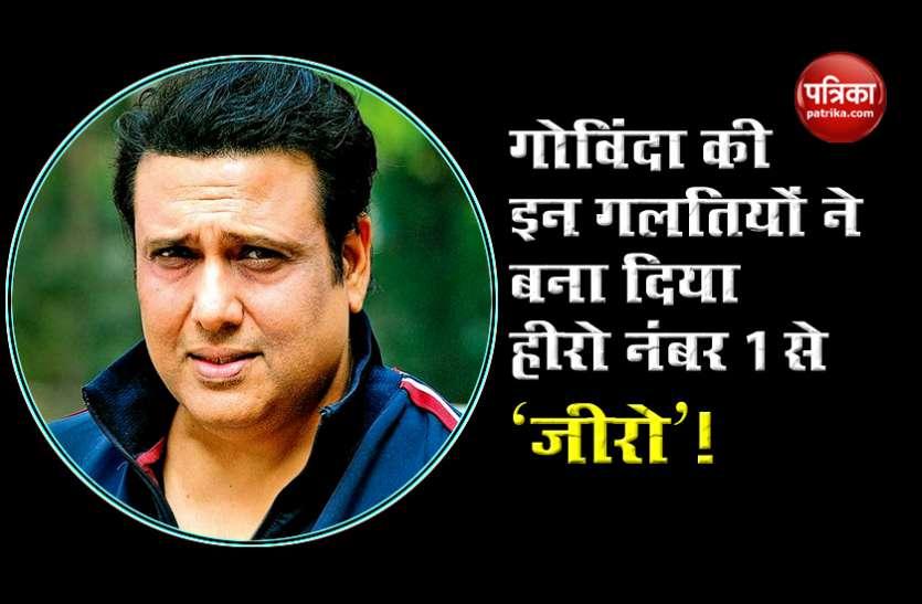 Govinda की इन गलतियों ने बना दिया हीरो नंबर 1 से 'जीरो'! करियर की शुरुआत में करने पडे थे कई संघर्ष