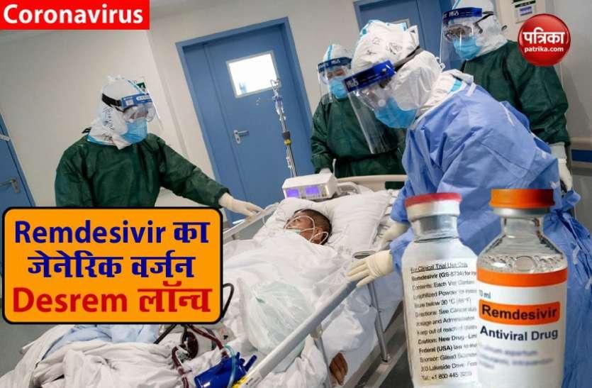 COVID-19 patients के लिए खुशखबरी, भारत में लॉन्च हुआ Remdesivir का जेनेरिक वर्जन Desrem