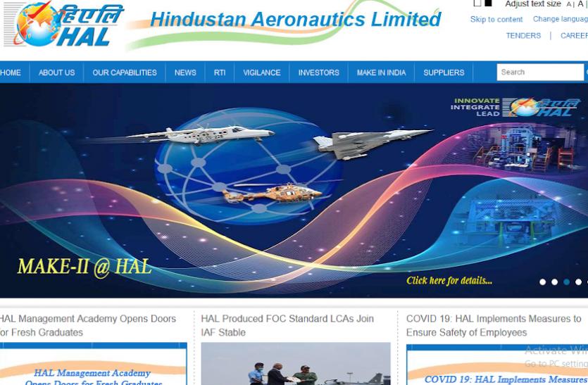 Hindustan Aeronautics Limited: ट्रेड अपरेंटिस पदों पर भर्ती के लिए अधिसूचना जारी, ऐसे करें आवेदन