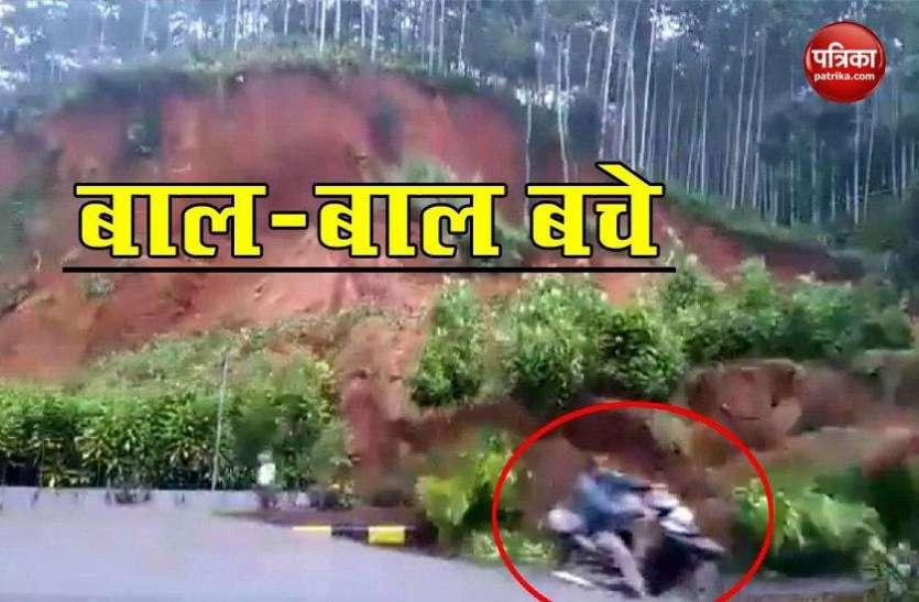 Landslide में बाल- बाल बचा बाइकवाला, Video में देखें खौफनाक दृश्य!