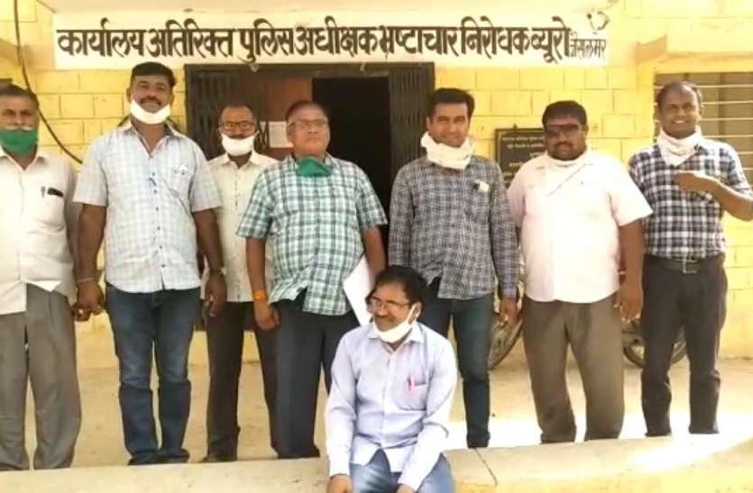 ग्राम विकास अधिकारी 5 हजार की रिश्वत लेते रंगे हाथों गिरफ्तार