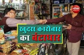 CAIT Report : भारत में 100 दिनों में खुदरा कारोबार को 15 लाख करोड़ रुपए का नुकसान