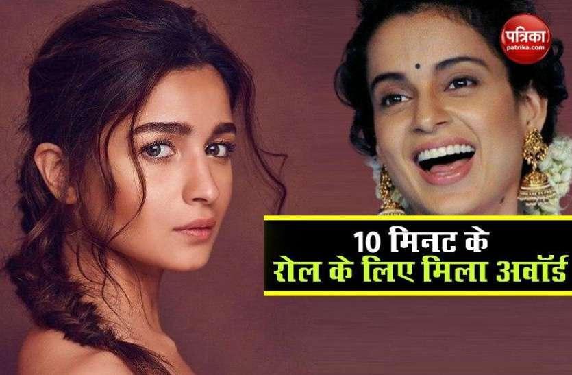 Kangana ने Alia Bhatt को छोटे से रोल के लिए मिले पुरस्कार पर साधा निशाने कहा- 'अवॉर्ड लेने में शर्म नहीं आई'