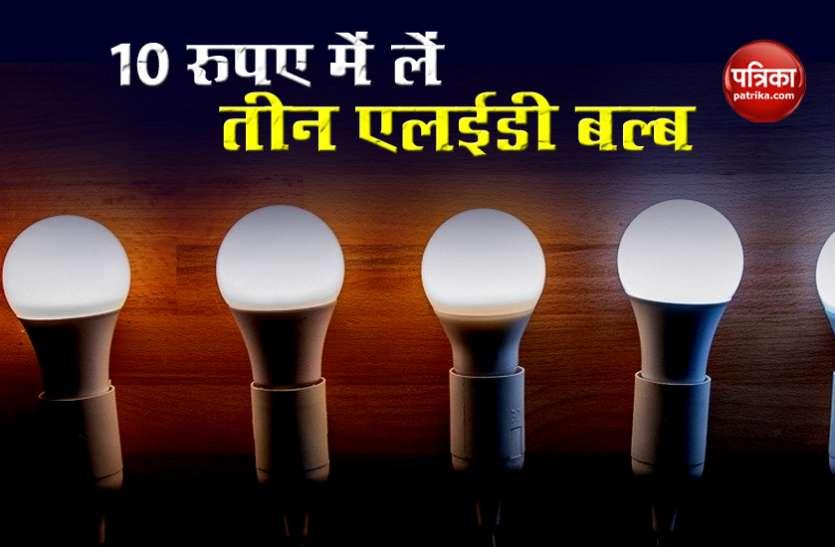 EESL 10 रुपये में देगा 3 से 4 LED बल्ब, जानें आप कैसे ले सकते हैं लाभ