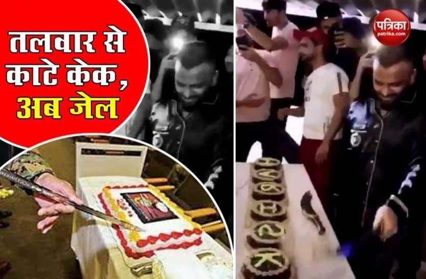 मेहमानों के साथ तलवार से काटे 25 केक, Mumbai Police ने किया गिरफ्तार
