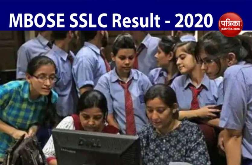 MBOSE Result 2020 : मेघालय बोर्ड 10वीं के परीक्षा परिणाम घोषित, ऐसे चेक करें स्कोर
