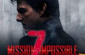 जारी है 'Mission: Impossible' का किस्सा, 7वें पार्ट की रिलीज से पहले आठवें पार्ट की तैयारी शुरू