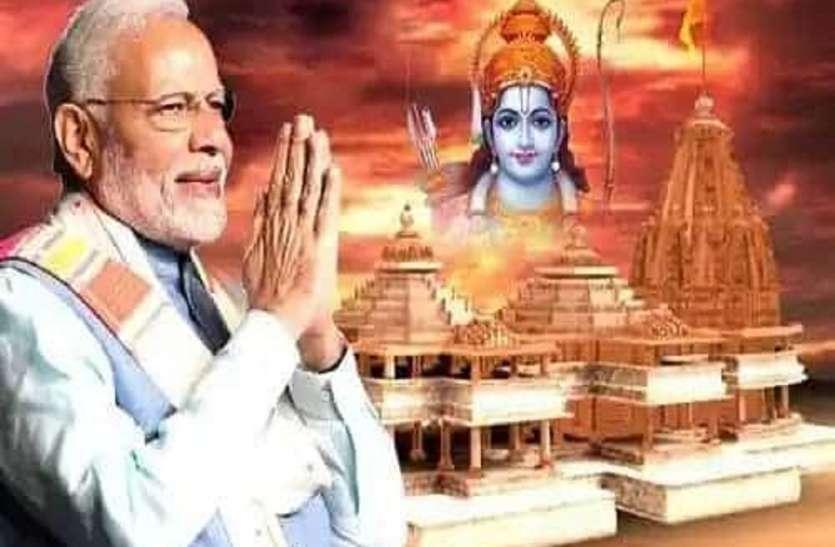 राम मंदिर निर्माण कार्य शुभारंभ का होगा सीधा प्रसारण पीएम मोदी रखेंगे नींव