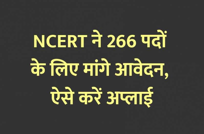 NCERT ने 266 पदों के लिए मांगे आवेदन, ऐसे करें अप्लाई