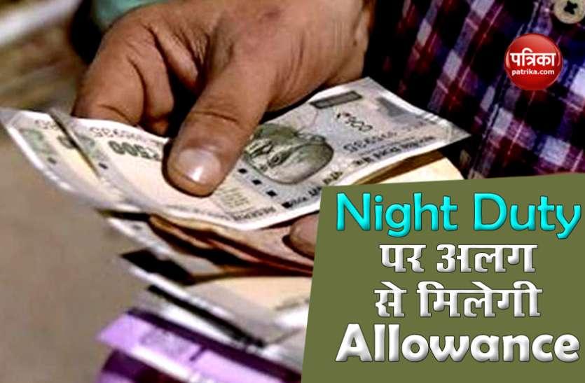 7th Pay Commission: Night Duty करने वाले केंद्रीय कर्मियों को राहत, जुलाई से मिलेगी बढ़ी हुई सैलरी