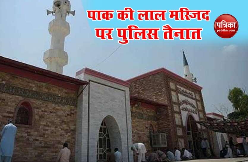 Pakistan: लाल मस्जिद की सुरक्षा को लेकर पुलिस की घेराबंदी, कब्जा जमाने की धमकी