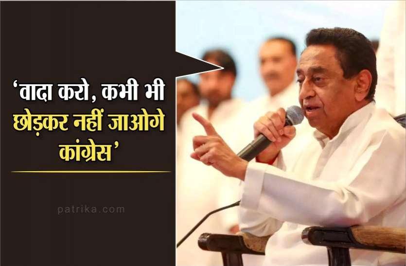 पूर्व CM कमलनाथ ने विधायकों को दिलाई शपथ, कहा- 'वादा करो, कभी भी नहीं छोड़ोगे कांग्रेस'