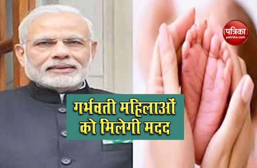 Surakshit Matritva Aashwasan : गर्भवती महिलाओं के लिए खुशखबरी, योजना के तहत संपूर्ण खर्च उठाएगी सरकार