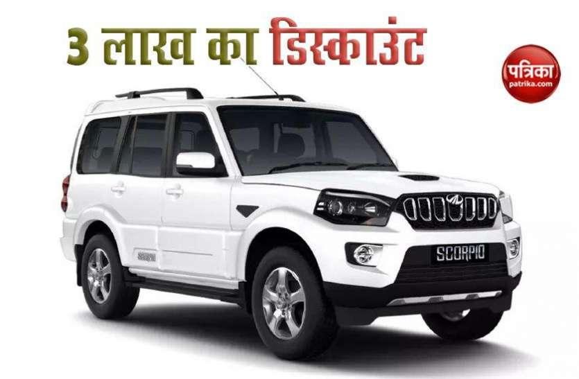Bolero से लेकर Scorpio तक Mahindra SUV's पर मिल रहा पूरे 3 लाख का डिस्काउंट