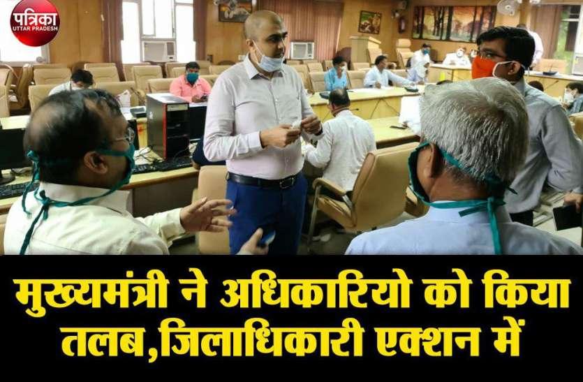 मुख्यमंत्री ने अधिकारियों को किया तलब,मीटिंग के बाद डीएम अभिषेक प्रकाश आये एक्शन में