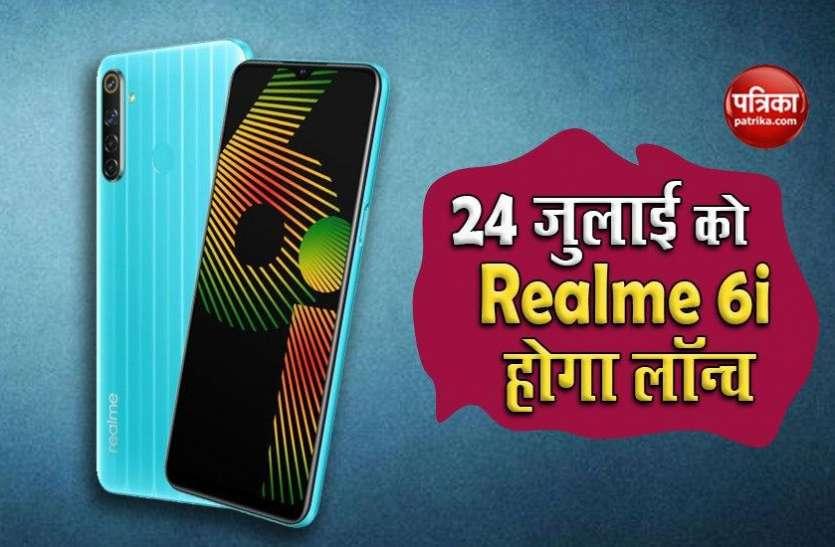 24 जुलाई को  Realme 6i भारत में होगा लॉन्च, जानिए फीचर्स