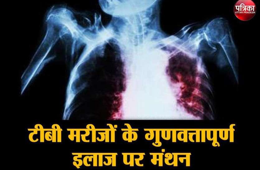टीबी मरीजों के गुणवत्तापूर्ण इलाज पर मंथन