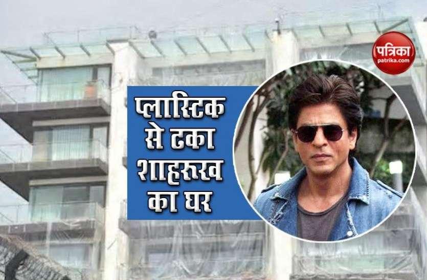 कोरोनावायरस से बचने के लिए Shahrukh Khan ने ढूंढा उपाय, प्लास्टिक से कवर दिखाई दिया 'Mannat'