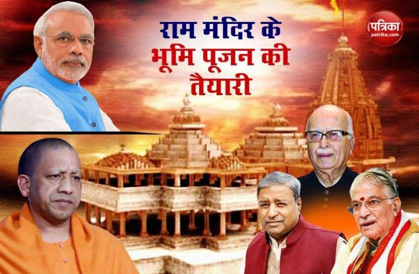 Ayodhya: राम मंदिर के भव्य भूमि पूजन की तैयारी, जानिए क्या होगा खास