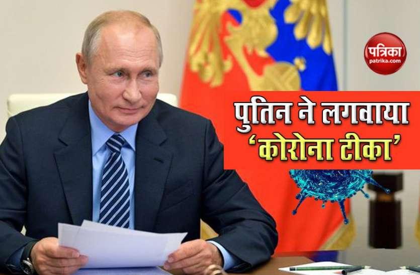 खुलासा: अप्रैल माह में ही Vladimir Putin समेत कई अरबपतियों ने कोरोना का टीका लगवा लिया था