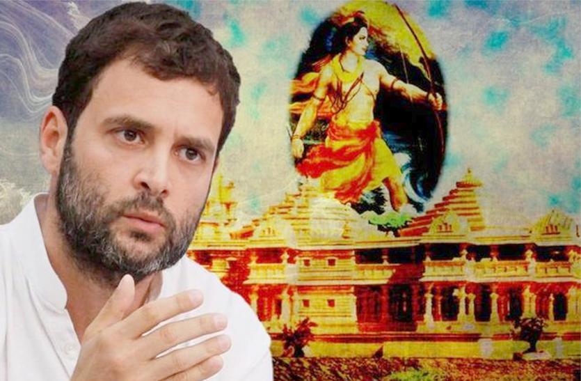 MLA Pradeep Yadav Wrote Rahul To Contribute In Ram Mandir ...