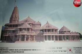 राममंदिर के भूमिपूजन की तैयारियां तेज, 10 करोड़ को बांटा जाएगा प्रसाद
