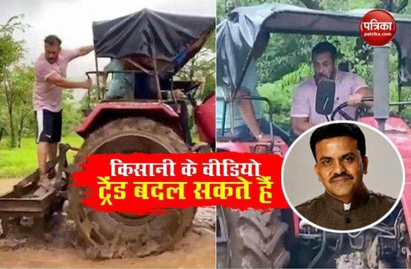 Salman Khan ने ट्रैक्टर से जोता खेत, कांग्रेस नेता संजय निरुपम बोले- किसानी के वीडियो ट्रेंड पलट सकते हैं