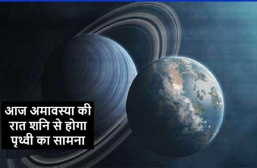 https://www.patrika.com/horoscope-rashifal/big-effects-on-earth-due-to-saturn-will-starts-from-tomorrow-20july-20-6282310/