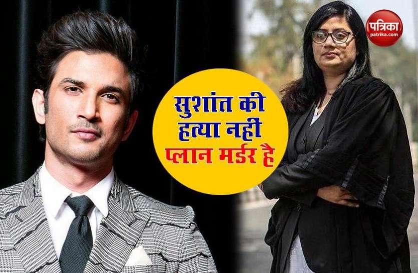 निर्भया की वकील Seema Samridhi को मुंबई पुलिस की जांच पर शक, बोलीं-'बॉडी को देखकर लगता है प्लान मर्डर'