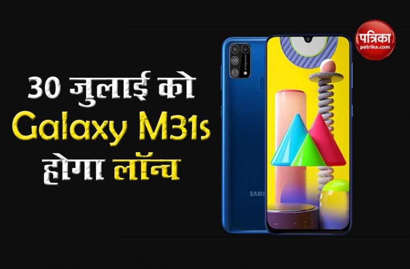 30 जुलाई को Samsung Galaxy M31s भारत में होगा लॉन्च, इतनी होगी कीमत
