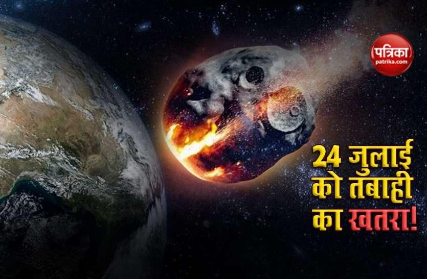 24 जुलाई को पृथ्वी के करीब से गुजरेगा Asteroid, भूकंप समेत इन चीजों का खतरा