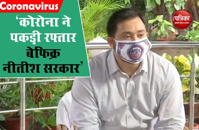 COVID-19 का ग्लोबल HotSpot बनता जा रहा Bihar, केन्द्र और राज्य सरकार के आंकड़े अलग: Tejashwi Yadav