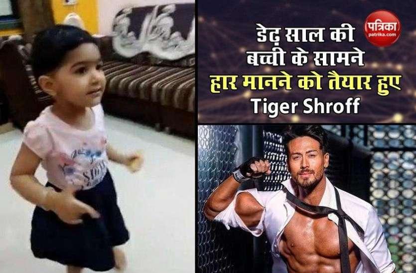 डेढ़ साल की बच्ची के डांस को देख हार मानने के तैयार हुए Tiger Shroff, बोले- कोई मुकाबला नहीं...देखें Video