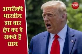 चीन के खिलाफ Trump को मिला भारतीयों का साथ, रिपब्लिकन के पक्ष में पहली बार रुझान