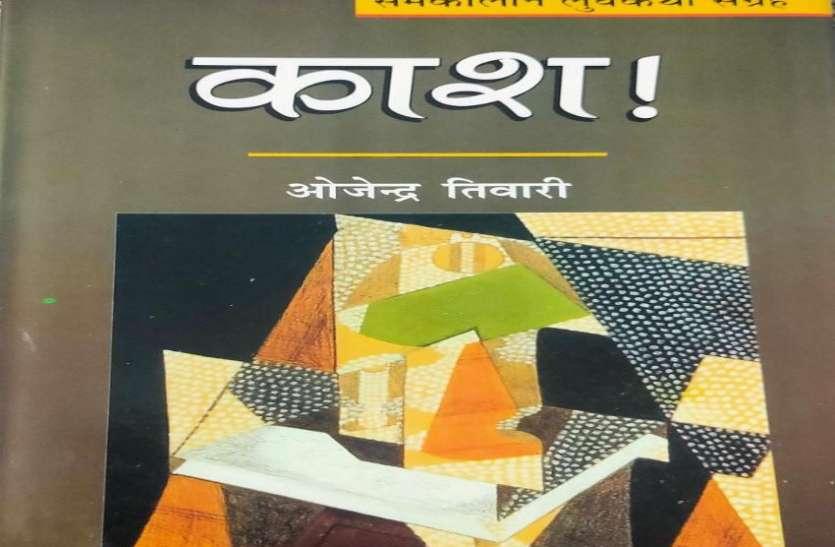 दमोह के लघुकथाकार ओजेंद्र को प्रयागराज में चंद्रधर शर्मा गुलेरी स्मृति सम्मान