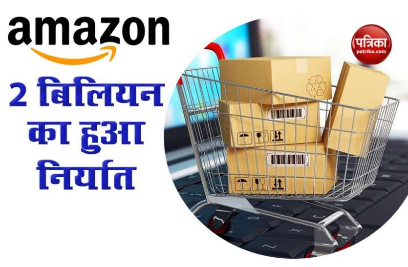 2 अरब डॉलर पार हुआ Amazon पर MSMEs के उत्पादों का निर्यात, 60 हजार से ज्यादा करमचारी कर रहे हैं काम