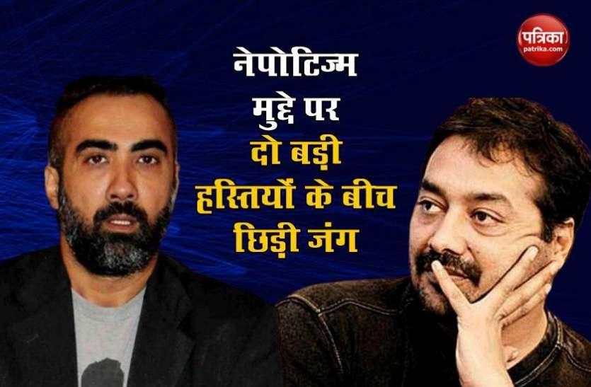 सोशल मीडिया पर नेपोटिज्म मुद्दे पर Ranvir Shorey-Anurag Kashyap आपस में भीड़े, जमकर ट्रोल हुए डायरेक्टर