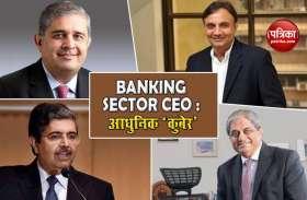 Richest Banker : Banking Sector में इन 4 लोगों को मिलती है सबसे ज्यादा सैलेरी, सरकारी बैंको का दूर-दूर तक नाम नहीं