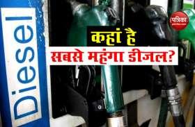Delhi नहीं देश के इस शहर में Diesel की सबसे ज्यादा कीमत, जानिए क्या हैं Petrol के दाम