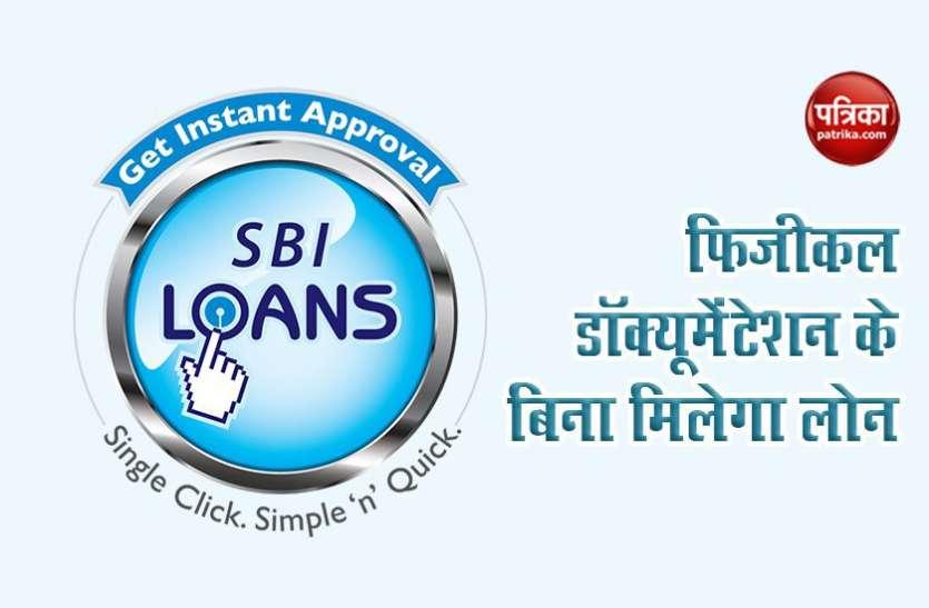 मिनटों में SBI देगी Loan, वो भी फिजीकल डॉक्यूमेंटेशन के बिना
