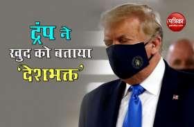 विपक्ष की आलोचना के बाद Donald Trump ने पहना मास्क, खुद को बताया सबसे बड़ा देशभक्त