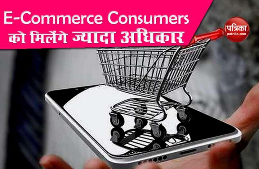 अब E-Commerce Consumers के हाथ लगेगा नया हथियार, जल्द लागू होने वाली हैं New Guidlines