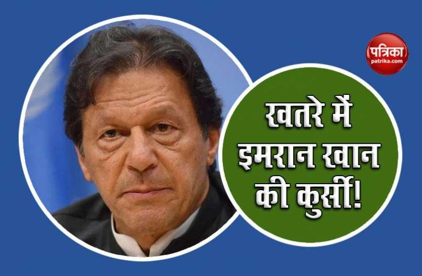 Pakistan: मुश्किल में PM Imran Khan, तीन विपक्षी दलों ने मिलाया हाथ