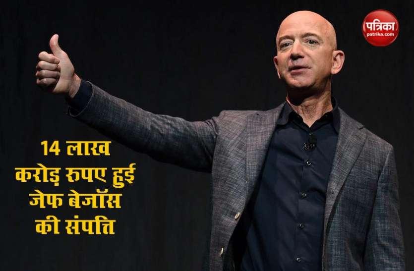 Jeff Bezos की एक और शानदार उपलब्धि ,1 दिन में 97 हजार करोड़ रुपए बढ़कर 14 लाख करोड़ की हुई संपत्ति