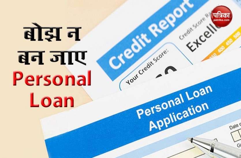 Personal Loan की ब्याज दर पर असर डालती हैं ये बातें, अप्लाई करने से पहले जान लें
