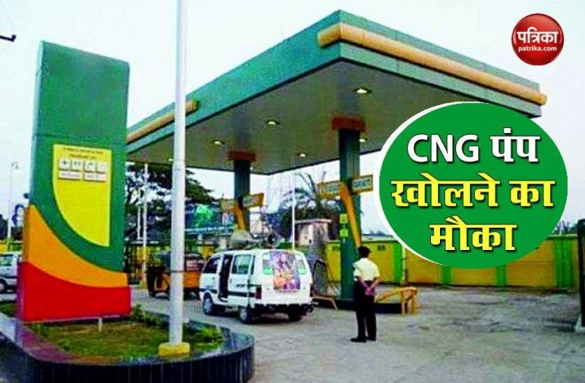 CNG पंप खोल कर कमा सकते हैं लाखों रुपए, जानिए कैसे करें Apply, क्या हैं शर्तें