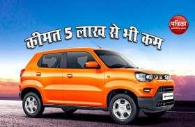 Budget Cars: ये हैं भारत की सबसे सस्ती कारें, 5 लाख से भी कम है इनकी कीमत